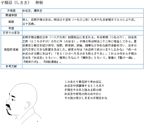Screenshot_2020-09-23 季語・子規忌