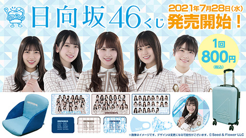 20210719_kuji_hinata_top