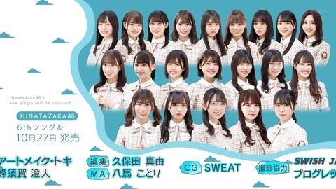 hinatazaka46_1630254655_6801