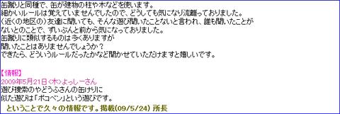 Screenshot_2021-01-25 昔の情報