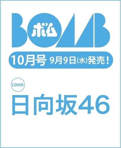 Screenshot_2020-08-14 BOMB!(ボム) 2020年10月号