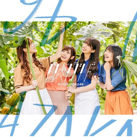 hinatazaka46_1561775955_8801