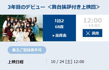 Screenshot_2020-10-22 イベント キネカ大森