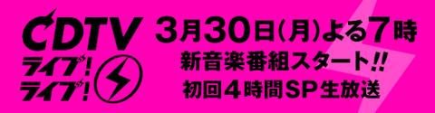 あsdfScreenshot_2020-03-01 TBS「CDTV」