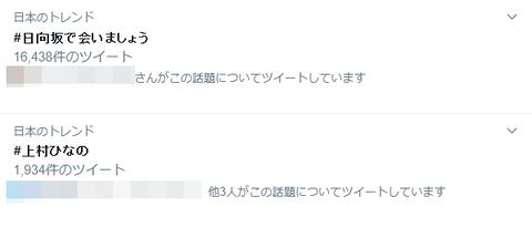 Screenshot_2019-12-02 トレンド Twitter
