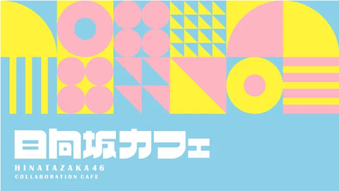 【日向坂46】グッズが可愛い!SHIBUYA PARLORで日向坂カフェ開催決定!