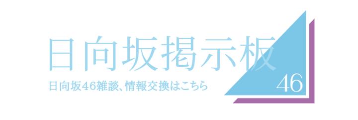 hinatazakabbs_kiji