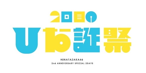 1614756301_hinatan_logo