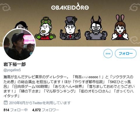 Screenshot_2020-03-04 岩下裕一郎さん ( yogafire5) Twitter