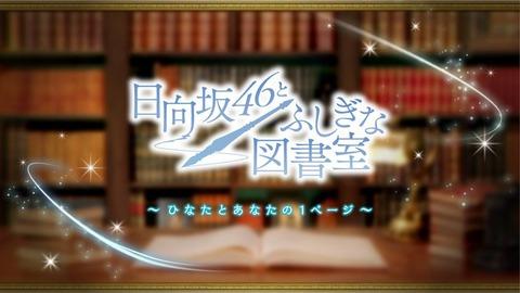 【日向坂46】ひな図書、天丼しまくる