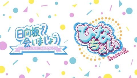 【日向坂46】フォーメーション発表を受けてのまなふぃブログ、胸に来る