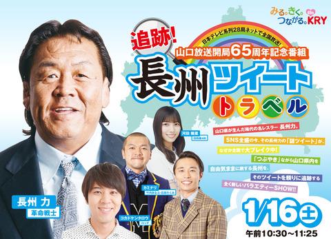 tit_choshu202101_pc