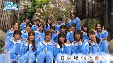 日向坂46 オードリー .mp4_snapshot_22.50.101