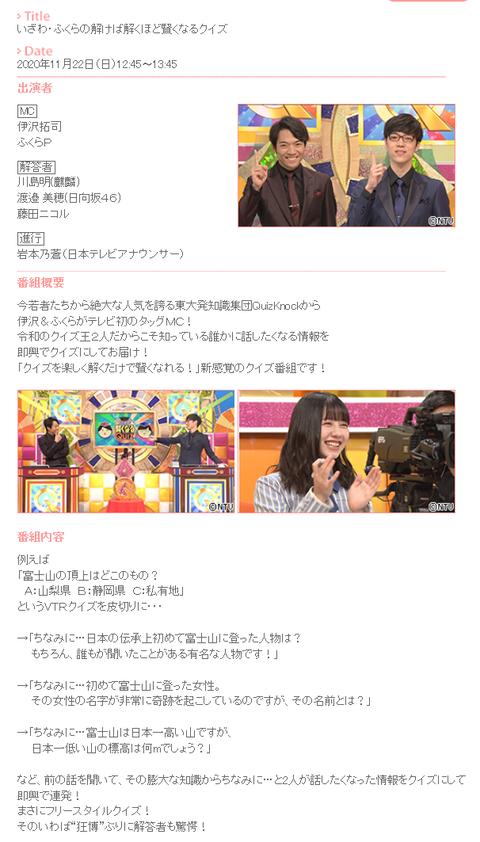 Screenshot_2020-11-13 サンバリュ 日本テレビ