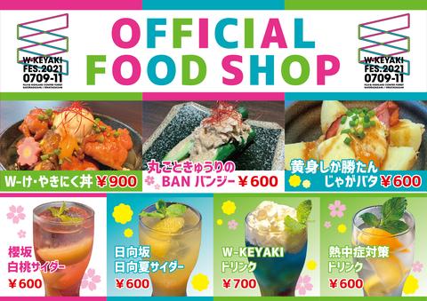 _W-KEYAKI_table_menu_ishii修正3