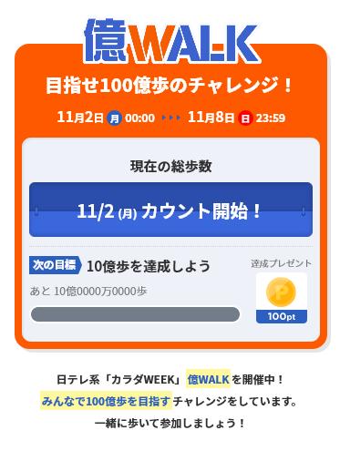 Screenshot_2020-10-16 日テレ系「カラダWEEK」億WALKに参加しよう!