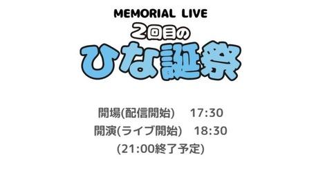 【日向坂46】ひな誕祭で700名が招待される『JOYFULシート』、ガチで争奪戦へ