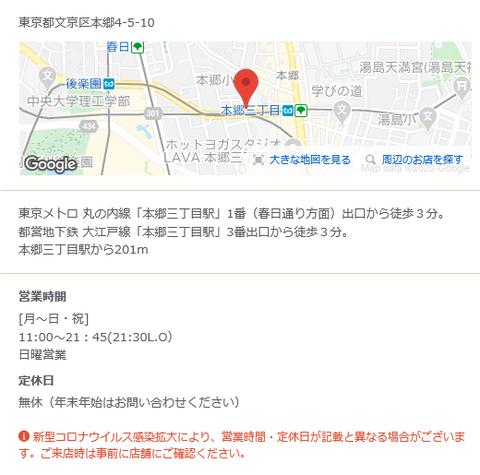Screenshot_2020-09-26 ファイヤーハウス (本郷三丁目 ハンバーガー)