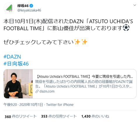 Screenshot_2020-10-01 欅坂46さんはTwitterを使っています