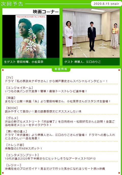 Screenshot_2020-08-12 TBSテレビ「王様のブランチ」