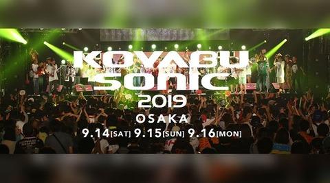 koyabu-sonic-2019-670x372