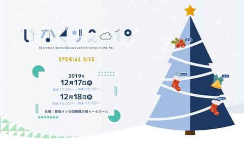 ひな くり 2019