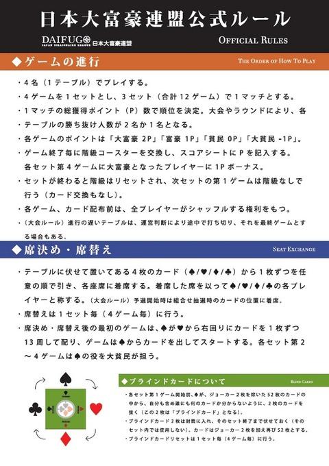 dfg_officialrule_12