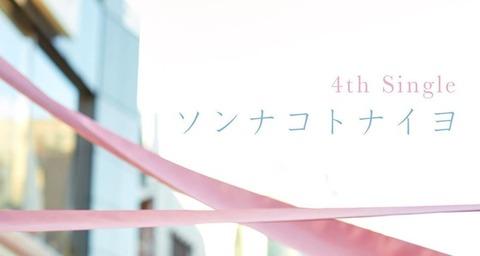 【日向坂46】現時点では賛否両論!?4thシングル表題曲『ソンナコトナイヨ』を聴いたおひさまの反応がこちら…