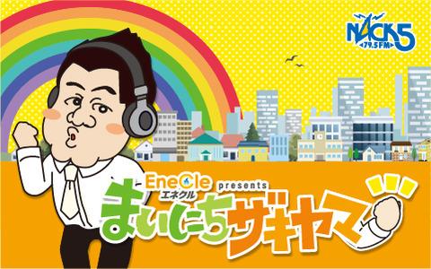 NACK5_ZAKIYAMA_radiko_0124-01