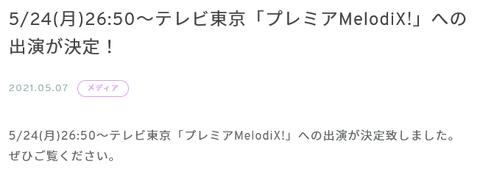 【朗報】日向坂46、『プレミアMelodiX!』に出演が決定!!