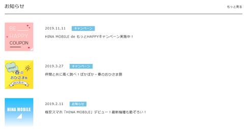 Screenshot_2020-06-17 HINA MOBILE