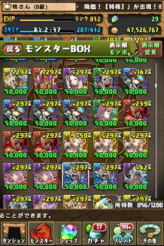 Screenshot_20160717-194532