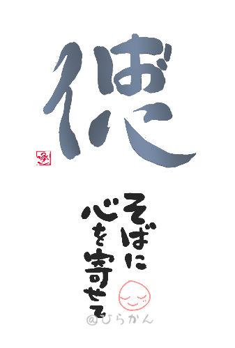 偲_copy