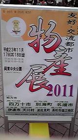 友好・交流都市物産展2011