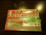 春の大感謝祭・100円割引