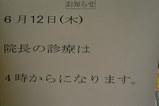お知らせ   6/12