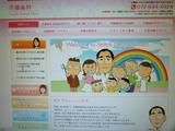 斉藤歯科ホームページがリニューアルしました!