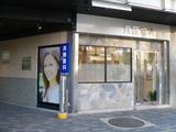 斉藤歯科 玄関