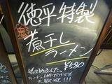 肉と魚と酒と。徳平 (2)
