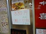 冷麺+炒飯