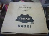 くらわんか餅 NAOKI