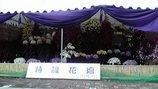 ひらかた菊フェスティバル2009 ・・1