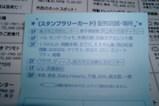 さんぷら座七夕まつり2006のお知らせ 4