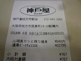 神戸屋 フレッシュベーカリー枚方市駅店