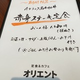 オリエント珈琲  (1)