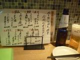 肉と魚と酒と。徳平 (3)