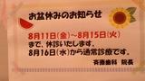 お盆休みのお知らせ  '17