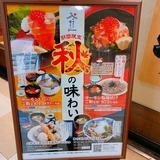 信州そば処 そじ坊 (1)