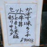 味庭かぼす (1)