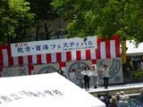 枚方・百済フェスティバル